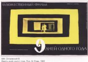 Vintage Russian movie poster - Nine days of one year